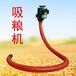 7米軟管吸糧機牛筋材質耐磨損抽糧機沙子自動入灌軟管提升機
