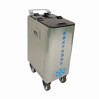 潮州工業干冰清洗機多少錢