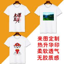 空白T恤印字热升华印图案圆领莫代尔纯白T恤班服活动广告衫印logo图片