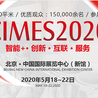 2020国际机床展