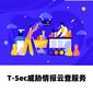 騰訊安全T-Sec威脅情報云查服務圖片