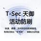 騰訊云T-Sec天御活動防刷-活動防刷AA業務安全電商活動防刷圖片