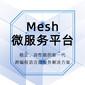騰訊云Mesh微服務平臺-跨語言微服務平臺跨部署微服務平臺圖片