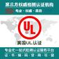 榨汁机UL982认证亚马逊UL测试报告ul982测试哪些内容图片
