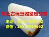 良渚文化玉器拍賣價格多少誰能告之