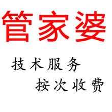 沧州管家婆软件技术服务数据维护售后