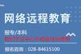 德陽漢語言文學