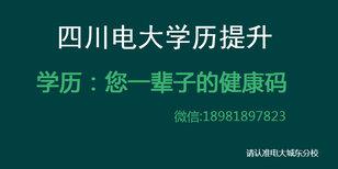 重庆四川师范大学自考图片4
