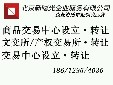 转让带文物拍卖许可证公司北京转让文物拍卖公司图片