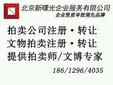 文物商店经营管理北京文物公司拍卖许可图片