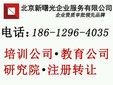中医研究院转让北京医学研究院转让图片