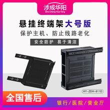 厂家直销-银行柜台电脑悬挂终端架-电源集线器-终端盒-电脑主机架图片