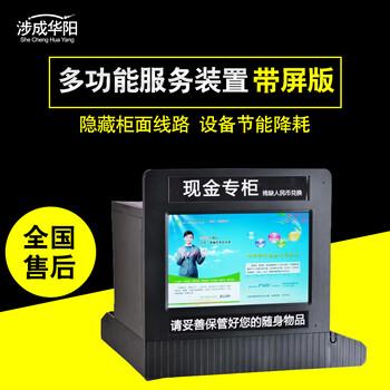 直供银行多功能柜台宝涉成华阳HY-812B