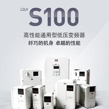 LSLV0008S100-4EONNSLS变频器S100低压变频器是性能
