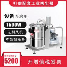 艾普惠打磨配套吸尘器PH301DM用于机械厂吸取铁?#21363;?#30952;粉尘图片