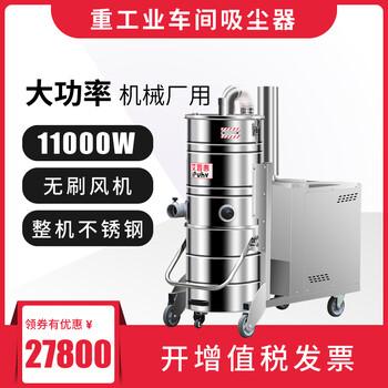 艾普惠工业级吸尘器PH1110数控机床厂吸取打磨粉尘碎屑