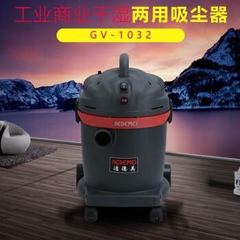 吸尘器洁德美GV1032涡轮式工业吸尘器