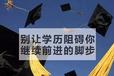 深圳石巖學歷提升放心省心,成人教育大專本科