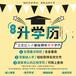 三合同創成人教育大專本科,深圳龍華高職擴招學歷提升價格實惠
