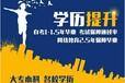 深圳上塘學歷提升,全日制大專