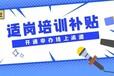 三合同創適崗補貼,深圳龍崗適崗培訓信譽保證