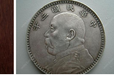 民国钱币袁大头的价值古钱币如何出手