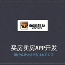 厦门APP开发卖房买房房屋出租APP开发厦门软件开发厦门微信开发