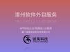 厦门小程序-公众号-APP-网站h5定制开发漳州软件定制服务