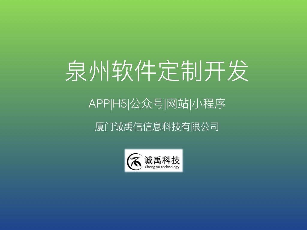 泉州市思明区APP开发提供APP需求分析软件设计软件开发