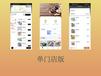 泉州马刀Model餐饮平台软件定制小程序仿美团饿了么开发