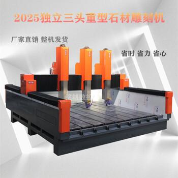 【石材雕刻机价格_贵阳1325平面立体两用浮雕机重型立体雕刻机切割机_浮雕机图片】-中国工业网