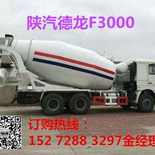 陕汽德龙f300012方14方搅拌车厂家直销包送可分期