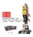 闵行超声波焊接机,上海闵行超声波塑?#20808;?#25509;机厂家直销9000元/台