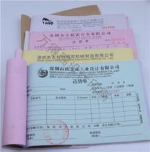 潭頭表格印刷廠家,紅星報表印制商,沙浦送貨單收據印刷圖片