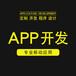 新疆烏魯木齊商城App開發基本功能流程