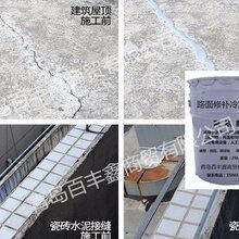四川眉山百豐鑫聚氨酯冷灌縫膠路面的隱形創可貼圖片