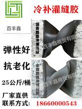 吉林省榆树市百丰鑫冷补灌缝胶施工工艺灌缝胶生产厂家图片