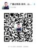 深圳市广鑫达达物流有限公司(刘先生)