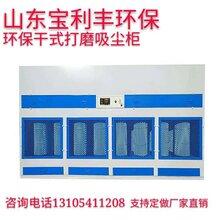环保打磨柜干式打磨吸尘柜脉冲除尘柜