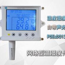 以太网温湿度传感器