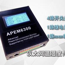 支持POE供电的以太网温湿度动力环境监控仪