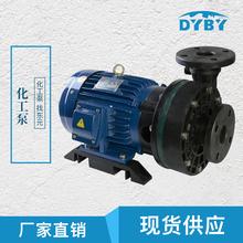 供应耐酸碱化工泵,耐腐蚀,化工离心泵生产厂家
