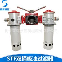 STF双桶吸油过滤器图片