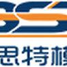 深圳市碧思特模具科技有限公司(陈荣国)