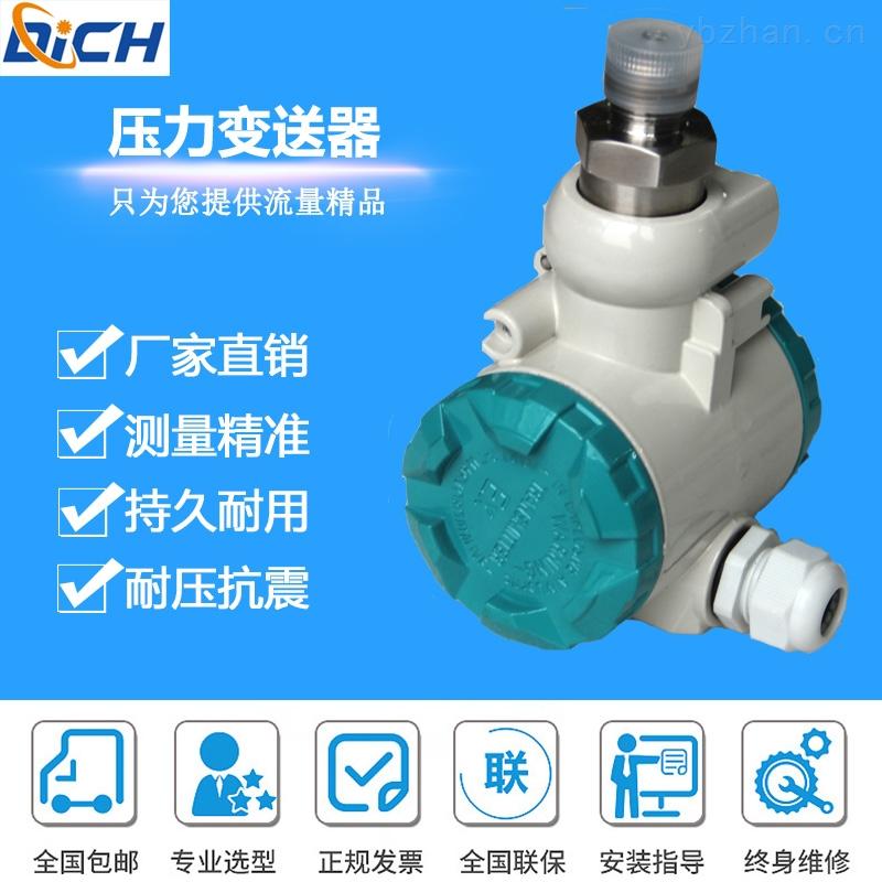 广州仪器仪表厂家直销高精度压力变送器