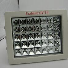吸顶式LED防爆灯100w方形LED防爆灯GB8040防爆灯鞋厂照明投光灯
