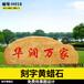 金華景觀風景石刻字刻字石黃蠟景觀石產地