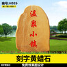 郑州村口风景石小区刻字石村口景观石图片