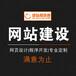 昆明网站建设网站推广598元全包全国可接单