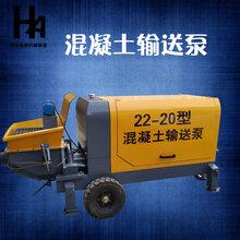 混凝土輸送泵廠家細石砂漿輸送泵水泥輸送泵價格二次結柱構輸送泵二次構造柱輸送泵
